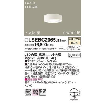 LGBC58014LE1 相当品 LEDダウンシーリング ON/OFF型 センサ付 温白色