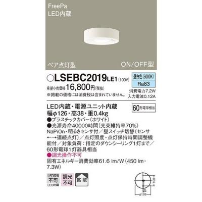 LGBC58013LE1 相当品 LEDダウンシーリング ON/OFF型 センサ付 昼白色