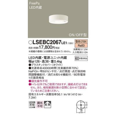 LGBC58062LE1 相当品 LEDダウンシーリング ON/OFF型 センサ付 電球色