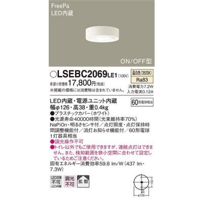 LGBC58064LE1 相当品 LEDダウンシーリング ON/OFF型 センサ付 温白色