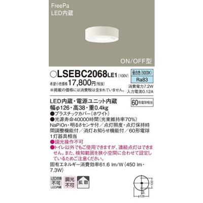 LGBC58063LE1 相当品 LEDダウンシーリング ON/OFF型 センサ付 昼白色