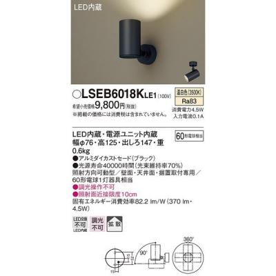 LGB84526KLE1 相当品 LEDスポットライト 直付型 温白色