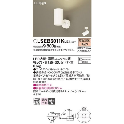 LGB84532KLE1 相当品 LEDスポットライト 直付型 電球色
