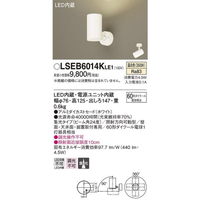 LGB84531KLE1 相当品 LEDスポットライト 直付型 温白色