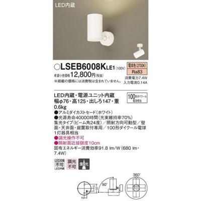 LGB84560KLE1 相当品 LEDスポットライト 直付型 電球色