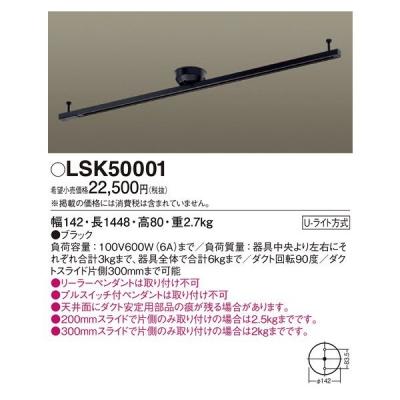 LK04083BZ 相当品 インテリアダクト スライド 回転タイプ 1448mm