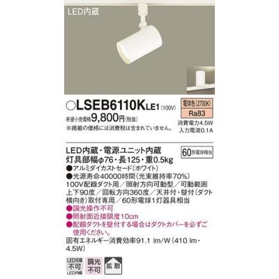 LGB54522KLE1 相当品 LEDスポットライト  配線ダクト取付型 電球色