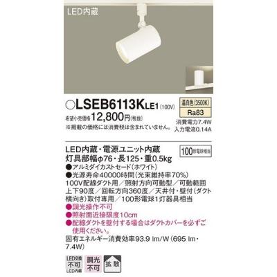 LGB54552KLE1 相当品 LEDスポットライト 配線ダクト取付型 温白色