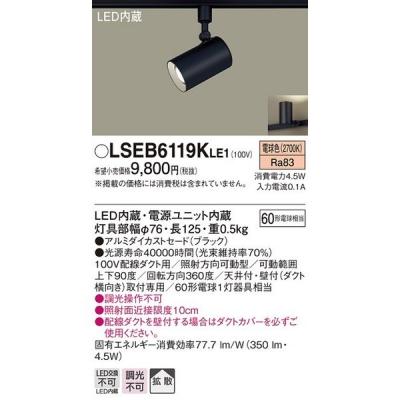 LGB54527KLE1 相当品 LEDスポットライト 配線ダクト取付型 電球色