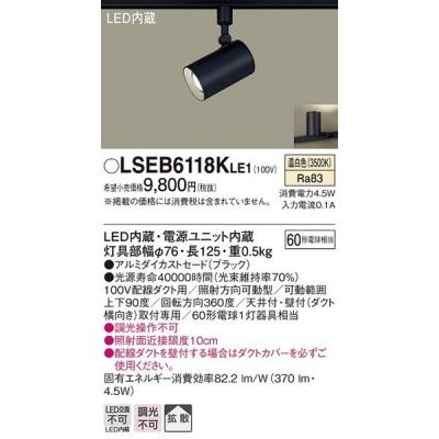 LGB54526KLE1 相当品 LEDスポットライト 配線ダクト取付型 温白色