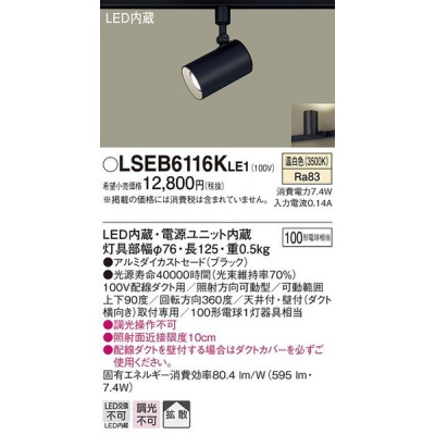 LGB54557KLE1 相当品 LEDスポットライト 配線ダクト取付型 温白色