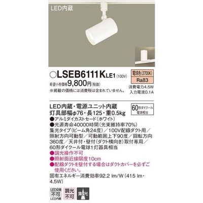 LGB54532KLE1 相当品 LEDスポットライト 配線ダクト取付型 電球色