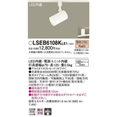 LGB54560KLE1 相当品 LEDスポットライト 配線ダクト取付型 電球色
