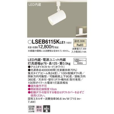 LGB54562KLE1 相当品 LEDスポットライト 配線ダクト取付型 温白色