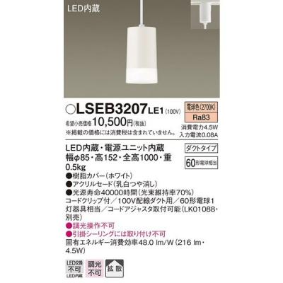 LGB11008LE1 相当品 LEDペンダントライト ダクトタイプ 電球色