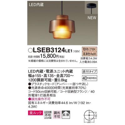 LGB10473LE1 相当品 LEDペンダントライト 電球色 直付タイプ