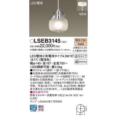 LEDペンダント 電球色 ガラスセード 直付タイプ 白熱電球40形1灯器具相当