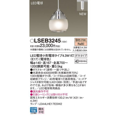 LEDペンダント ダクトタイプ 電球色 ガラスセード 白熱電球40形1灯器具相当