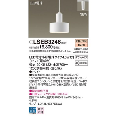 LEDペンダント ダクトタイプ 電球色 白熱電球40形1灯器具相当