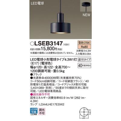 LEDペンダント 電球色 直付タイプ 白熱電球40形1灯器具相当