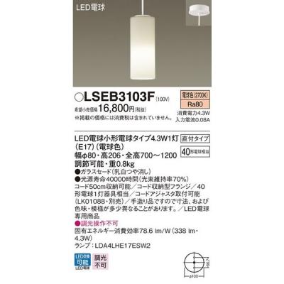LEDペンダントライト  電球色 ダイニング用 60形電球1灯相当 直付タイプ