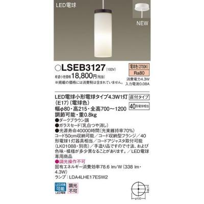 LGB15011F 相当品 LEDペンダントライト ダイニング用 直付タイプ 電球色