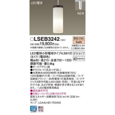 LEDペンダント ダイニング用 電球色 ガラスセード 白熱電球40形1灯器具相当