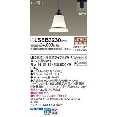 LGB16006Z 相当品 LEDペンダントライト ダイニング用 ダクトタイプ 電球色