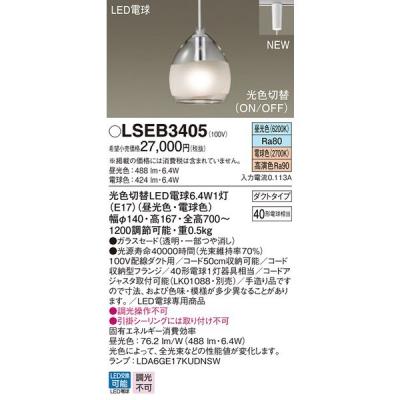 LEDペンダント 調色(昼光色〜電球色) 光色切替タイプ ガラスセード ダクトタイプ