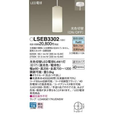 LGB10518 相当品 LEDペンダントライト  ダイニング用 直付タイプ 光色切替タイプ