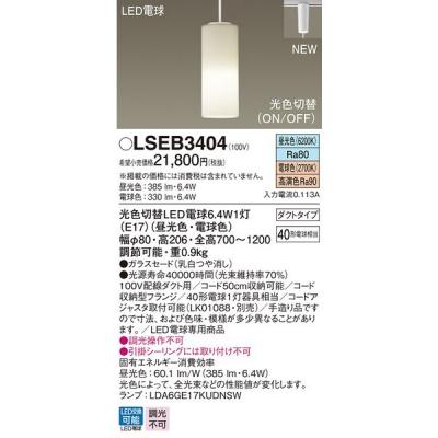LEDペンダント ダイニング用 調色(昼光色〜電球色) 光色切替タイプ ガラスセード ダクトタイプ