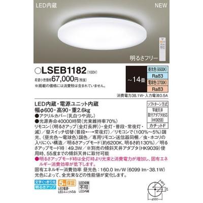 LEDシーリングライト 調色(昼光色〜電球色) リモコン調光・調色 カチットF 〜14畳