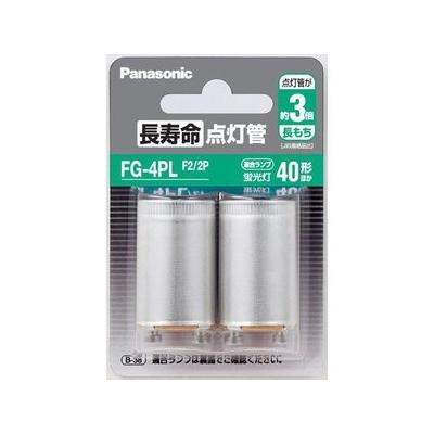 長寿命点灯管 FG-4PL(2個入) Panasonic