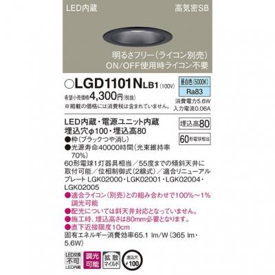 低圧ナトリウム灯 90形