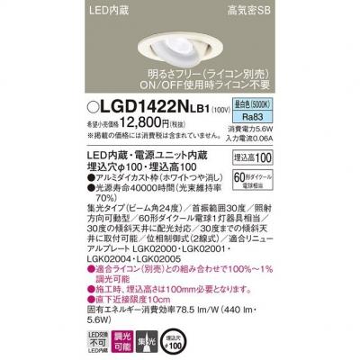 LEDユニバーサルダウンライト 埋込穴φ100 昼白色 浅型10H・高気密SB形・集光 調光