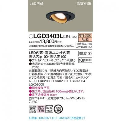 LEDユニバーサルダウンライト 埋込穴φ100 電球色 浅型10H・高気密SB形・拡散