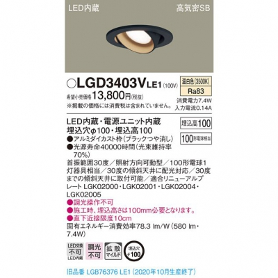 LEDユニバーサルダウンライト 埋込穴φ100 温白色 浅型10H・高気密SB形・拡散