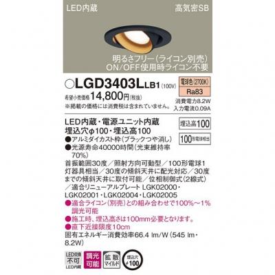 LEDユニバーサルダウンライト 埋込穴φ100 電球色 浅型10H・高気密SB形・拡散 調光