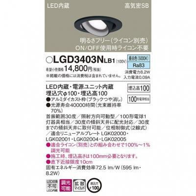 LEDユニバーサルダウンライト 埋込穴φ100 昼白色 浅型10H・高気密SB形・拡散 調光