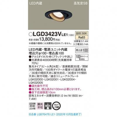 LEDユニバーサルダウンライト 埋込穴φ100 温白色 浅型10H・高気密SB形・集光