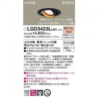 LEDユニバーサルダウンライト 埋込穴φ100 電球色 浅型10H・高気密SB形・集光 調光