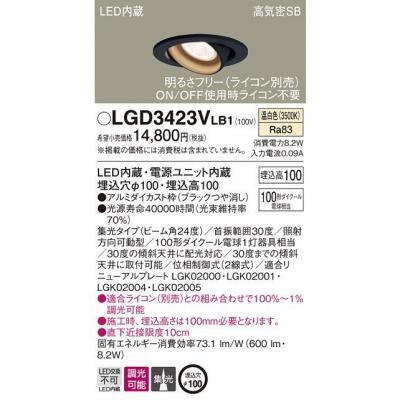 LEDユニバーサルダウンライト 埋込穴φ100 温白色 浅型10H・高気密SB形・集光 調光