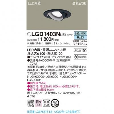 LEDユニバーサルダウンライト 埋込穴φ100 昼白色 浅型10H・高気密SB形・拡散