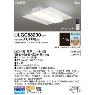 EDシーリングライト 調色(昼光色〜電球色) リモコン調光・調色 パネル付型 〜14畳