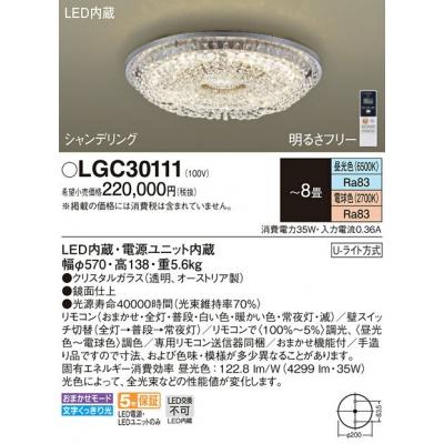 LED小型シャンデリア