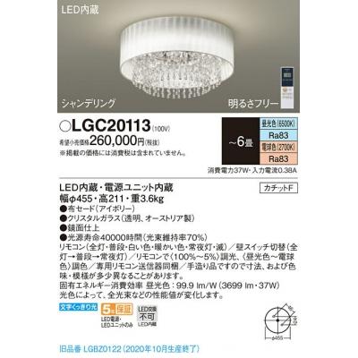 ?6畳LEDシーリングファン用灯具 ランプ付