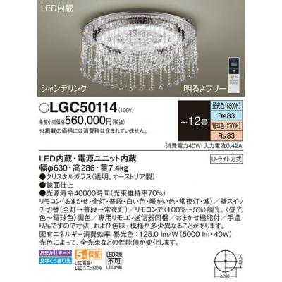 人感センサー付LED小型シーリング
