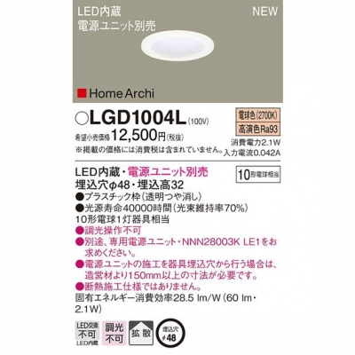 LED棚下付専用ライト