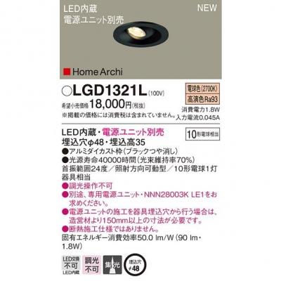 LEDニッチライト 電球色 集光 埋込穴φ48