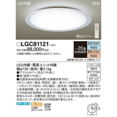 LEDシーリングライト 調色(昼光色〜電球色) リモコン調光・調色 〜20畳